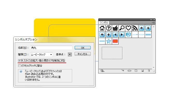角丸オブジェクトをシンボルパネルに追加する