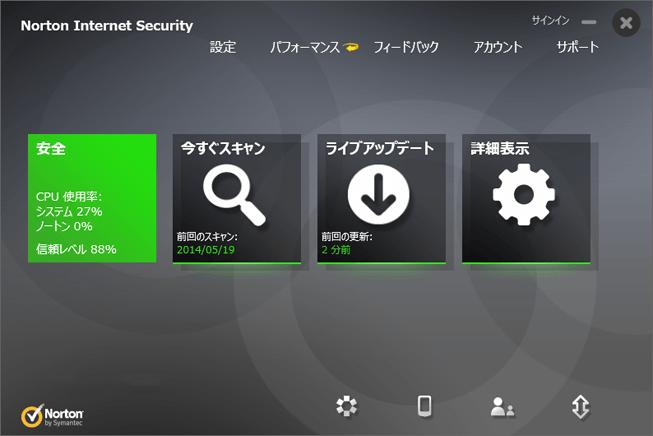 セキュリティーソフト