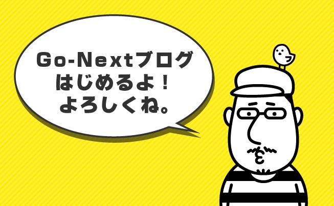 go-nextブログ