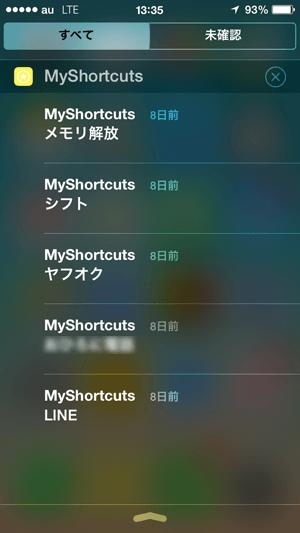 ランチャーアプリ画面