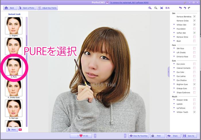 使用時の画面