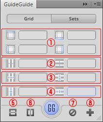 GuideGuideの画面操作