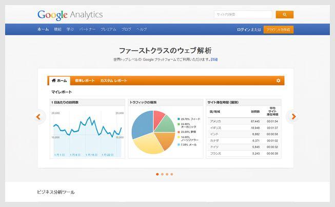 Web解析・分析に役立つ無料Webマーケティングツール7選