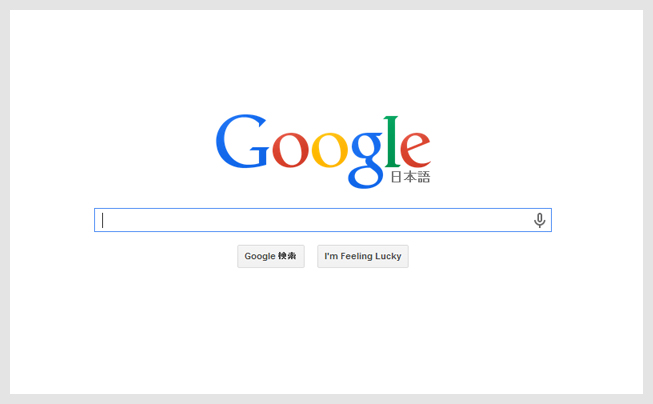 google検索画面キャプチャ