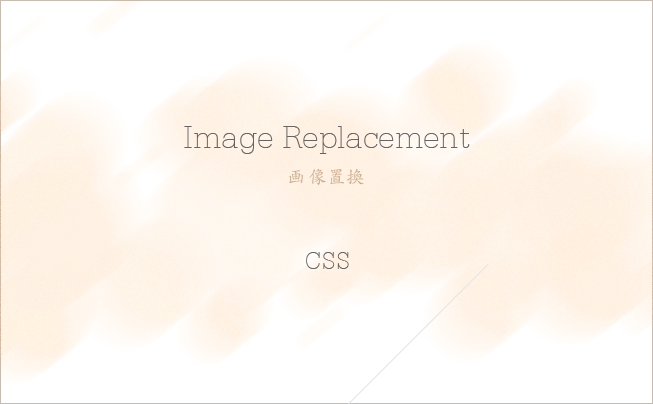 CSS 画像置換の種類とその方法