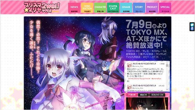 「Fate kaleid liner プリズマイリヤ ツヴァイ!」公式サイト