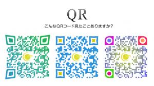簡単作成!オリジナルのデザインQRコードを作ってみた。