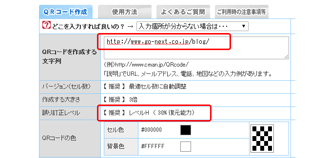QRコード作成イメージ