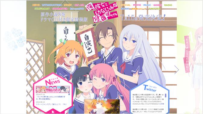 TVアニメ「俺の彼女と幼なじみが修羅場すぎる」 公式サイト