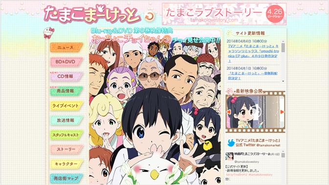 TVアニメ『たまこまーけっと』公式サイト