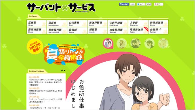 TVアニメ「サーバント×サービス」公式サイト