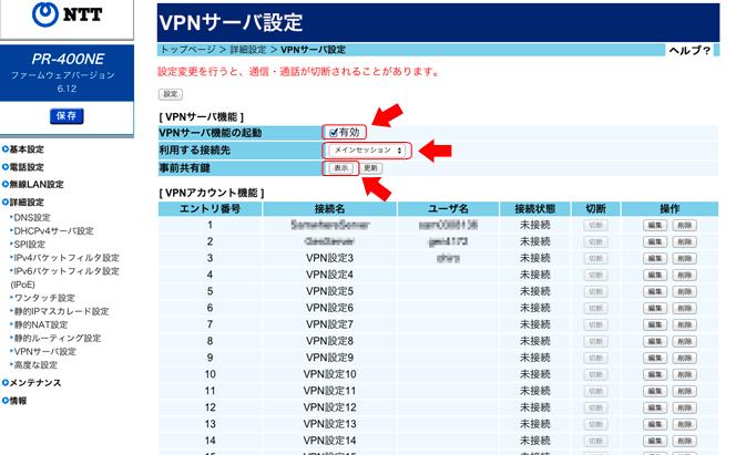 VPNサーバー機能の項目