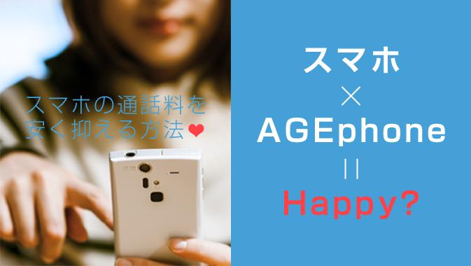 スマホの通話料を安く抑える方法。AGEphone、ひかり電話、VPN利用!