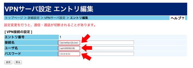 接続名とユーザー名とパスワード欄に任意のものを入力し保存をクリック