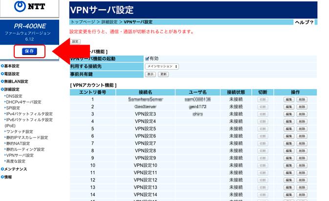 VPNサーバ設定7