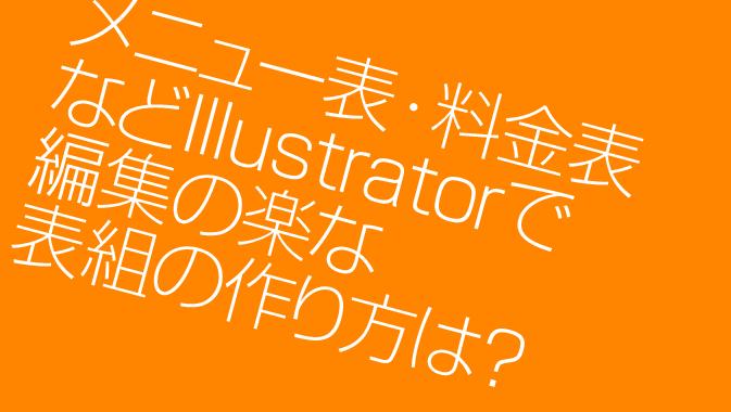 メニュー表・料金表などIllustratorで編集の楽な表組の作り方は?