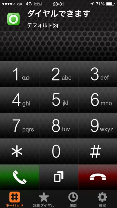 AGEphoneを起動して電話を発信する