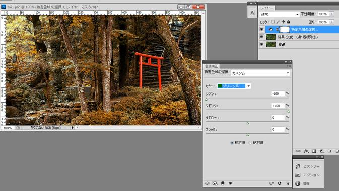 色のバランスを変更したイメージ画像