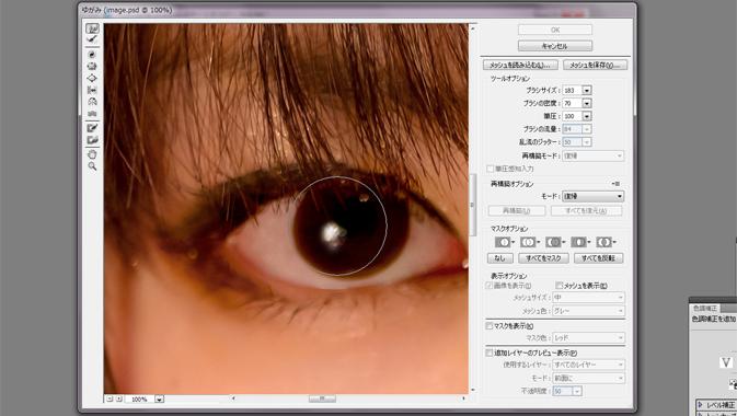瞳を黄金比率に近づけましょう1