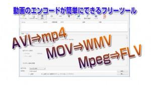 動画のファイル形式変換が簡単な優れものツール