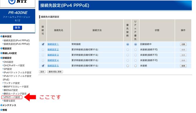 VPNサーバー設定を選択
