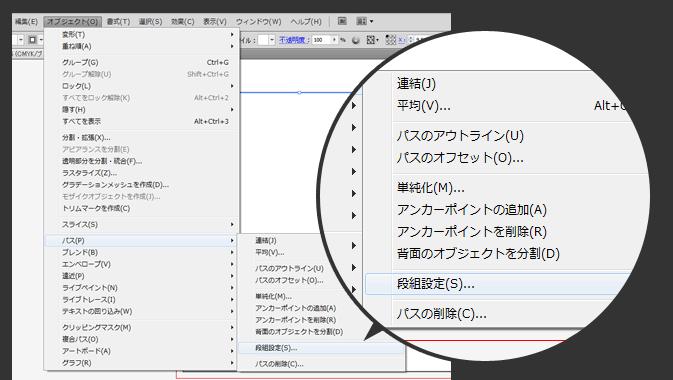 上部メニューから「オブジェクト」「パス」「段組設定」と選択してください。