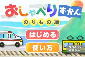 「おしゃべりずかん(のりもの編)」がauスマートパスに登場!