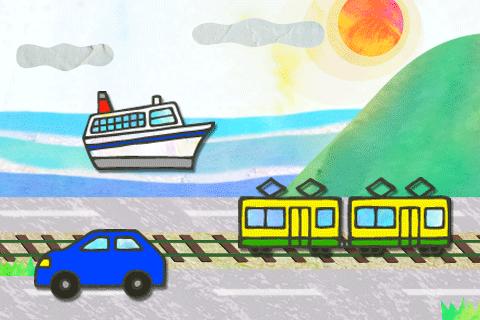 電車・車・船