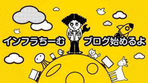 インフラちーむ、ブログ参戦します!!