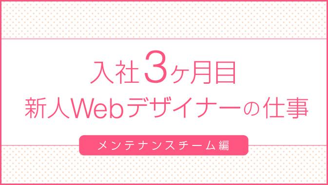 入社3ヶ月目、新人webデザイナーの仕事内容をご紹介します!