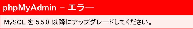 phpMyAdmin-エラー