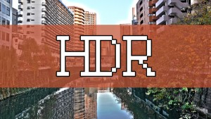 PhotoshopのHDR機能とは?詳しくやり方を解説してみた。
