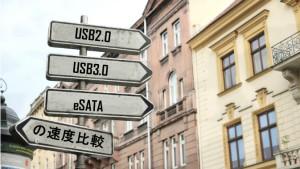 USB2.0とUSB3.0とeSATAの速度比較