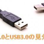 USB2.0とUSB3.0の見分け方