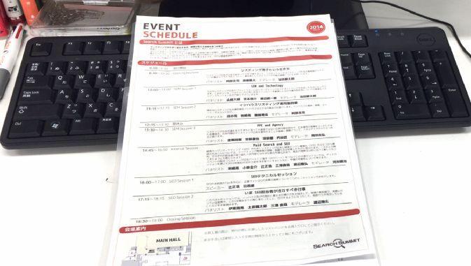 「Serch Summit 2014」参加レポート(メモ)と感想(読了時間3分)