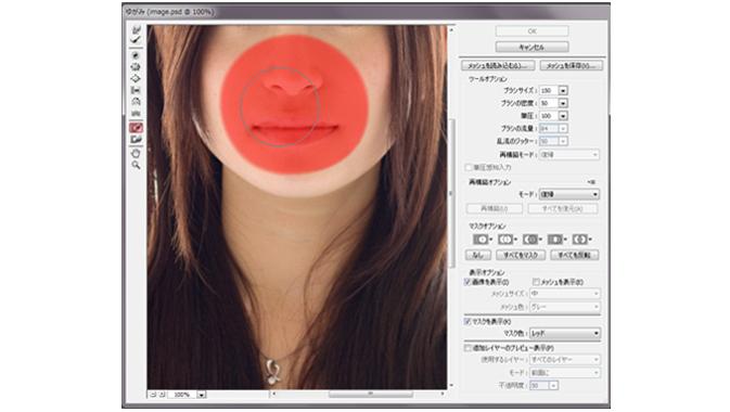 マスクツールを使うと顔のパーツに触れず輪郭にゆがみをかけることができるのでベンリです