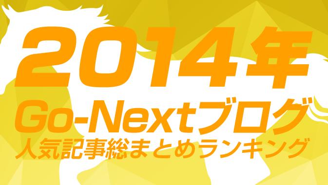 2014年Go-Nextブログ人気記事総まとめランキング