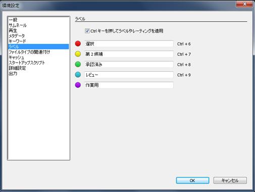ラベルの設定は「編集→環境設定→ラベル」で変更可能