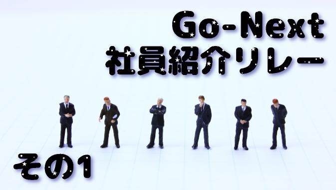 Go-Nextスタッフ紹介リレー その1