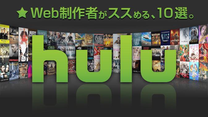 Web制作者がススめる、Huluで見るべき動画10選!