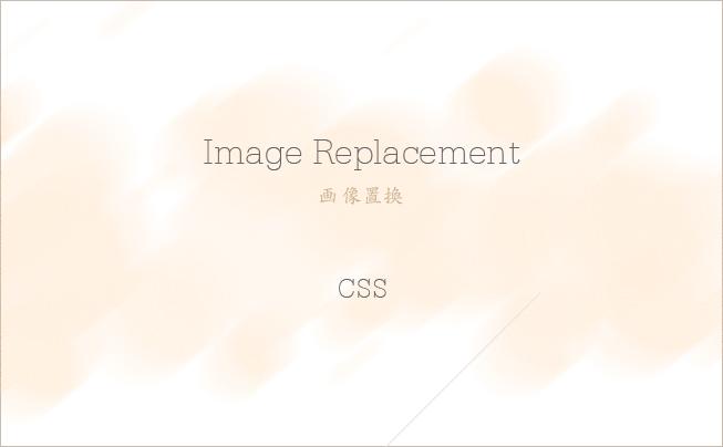 CSS – 画像置換の種類とその方法