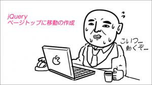 jQueryページトップに移動の作成
