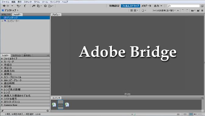 Adobe Bridgeを使いこなして作業効率を上げよう!