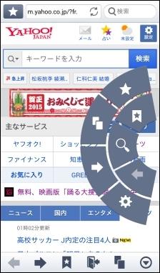 Yahoo!ブラウザ クイックコントロール