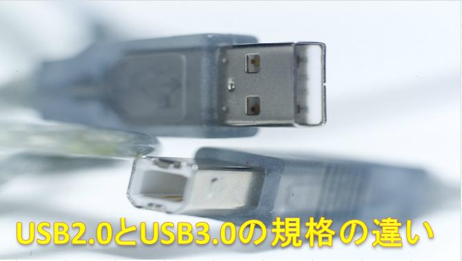 USB2.0とUSB3.0の規格の違いについて