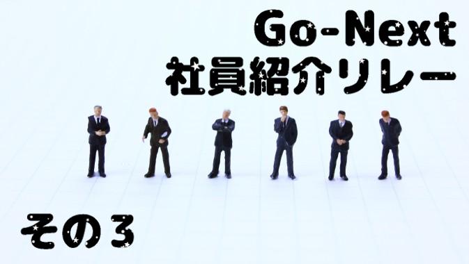 Go-Nextスタッフ紹介リレー その3