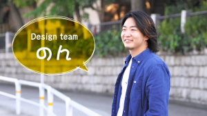 Go-Next社内インタビュー!Vol1 WEBデザイナーのん