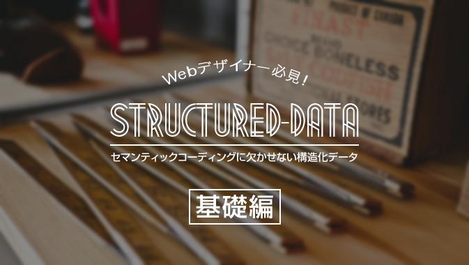 Webデザイナー必見!セマンティックコーディングに欠かせない構造化データ。【基礎編】