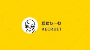 総務ちーむ:採用情報