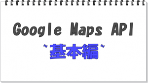 Google Maps API~基本編~